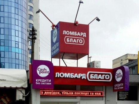 У домодедовская ломбард метро часы стоимость белгород смарт